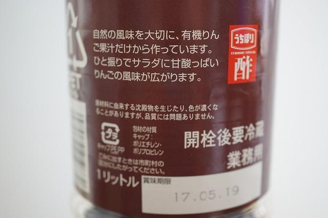 純りんご酢7