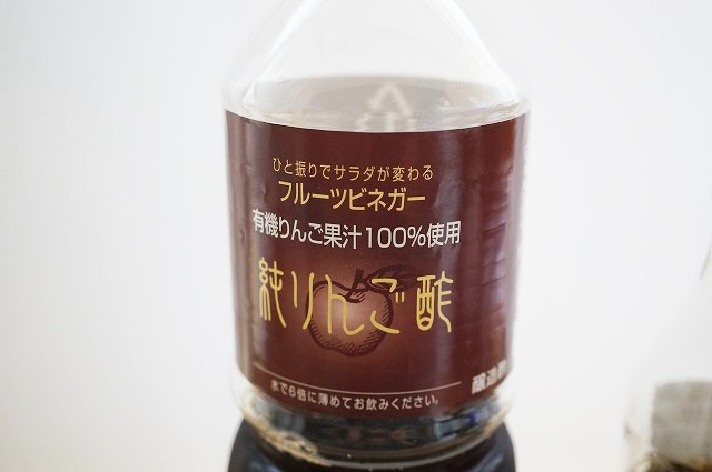 純リンゴ酢5